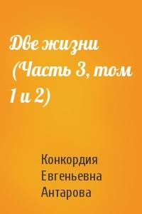 Две жизни (Часть 3, том 1 и 2)