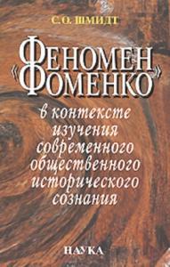 «Феномен Фоменко» в контексте изучения современного общественного исторического сознания