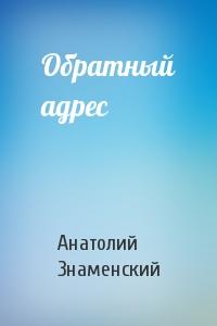 Анатолий Знаменский - Обратный адрес