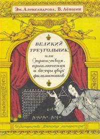 Великий треугольник, или Странствия, приключения и беседы двух филоматиков