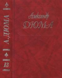 Собрание сочинений в 50 томах. Том 13. Шевалье д'Арманталь. Дочь регента