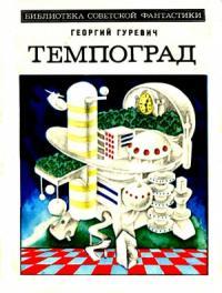 Темпоград. Роман