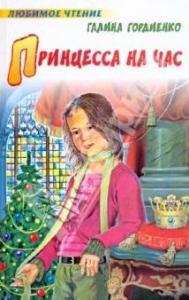 Галина Гордиенко - Принцесса на час