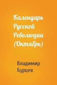 Календарь Русской Революции (Октябрь)