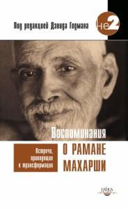 Воспоминания о Рамане Махарши. Встречи, приводящие к трансформации