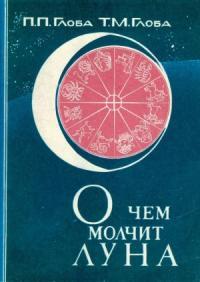 О чём молчит Луна