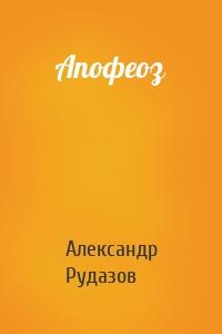 Апофеоз