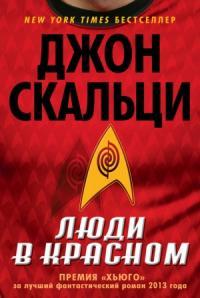 Люди в красном (сборник)