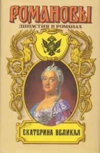 Андрей Николаевич Сахаров - Екатерина Великая (Том 1)