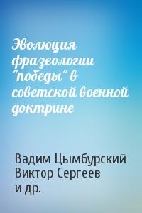 """Эволюция фразеологии """"победы"""" в советской военной доктрине"""