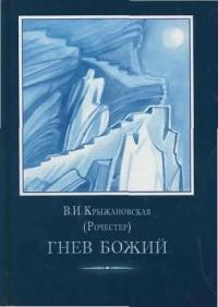 Вера Ивановна Крыжановская - Гнев Божий