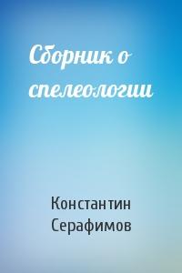 Сборник о спелеологии