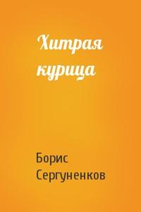 Борис Сергуненков - Хитрая курица