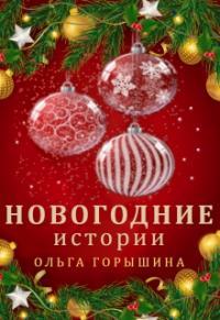 Новогодние истории