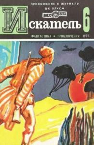 Жорж Сименон, Евгений Гуляковский, Александр Кучеренко, Журнал «Искатель», Эдуард Хлысталов - Искатель. 1978. Выпуск №6
