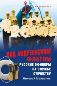Под Андреевским флагом. Русские офицеры на службе Отечеству