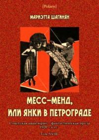 Месс-Менд, или Янки в Петрограде