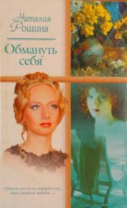 Наталия Рощина - Обмануть себя