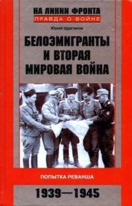 Юрий Цурганов - Белоэмигранты и Вторая мировая война. Попытка реванша. 1939-1945