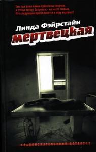 Линда Фэйрстайн - Мертвецкая