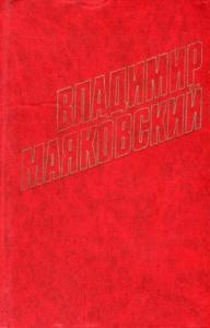 Владимир Маяковский - Стихотворения (1923)