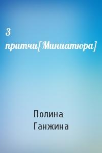 3 притчи[Миниатюра]