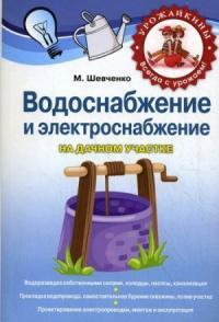 Михаил Шевченко - Водоснабжение и электроснабжение на дачном участке