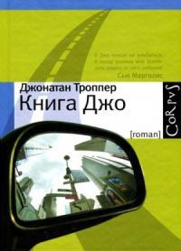Книга Джо