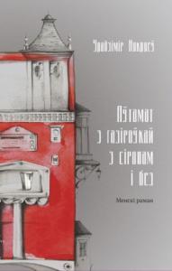 Владимир Прокофьевич Некляев - Аўтамат з газіроўкай з сіропам і без