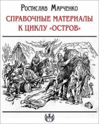 Ростислав Марченко - Справочные материалы к циклу «Остров»