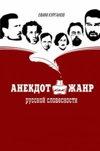 Анекдот как жанр русской словесности