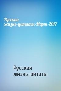 Русская жизнь-цитаты-Март-2017