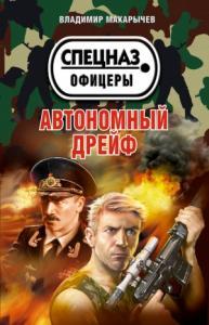 Владимир Макарычев - Что скрывает любовь…