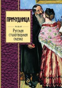 Причудница: Русская стихотворная сказка