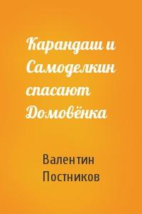 Карандаш и Самоделкин спасают Домовёнка