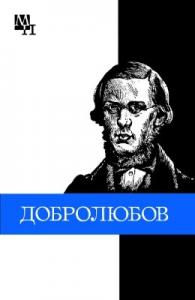 Виталий Никоненко - Николай Александрович Добролюбов