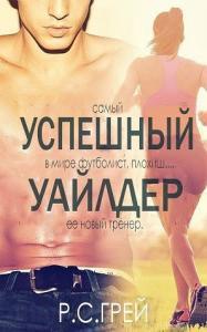 Р. С. Грей - Успешный Уайлдер