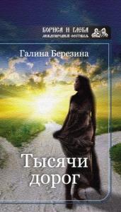 Галина Березина - Тысячи дорог (сборник)