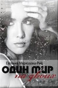 Евгения Меркулова-Риц - Один мир на двоих