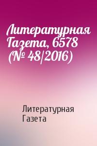 Литературная Газета, 6578 (№ 48/2016)