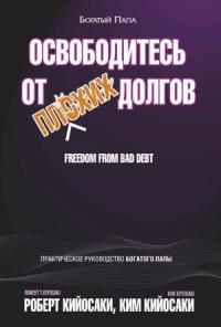 Освободитесь отплохих долгов