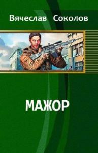Соколов Иванович - Мажор