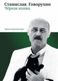 Станислав Говорухин - Чёрная кошка