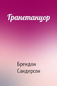 Гранетанцор