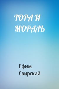 ТОРА И МОРАЛЬ