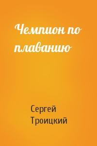 Сергей Троицкий - Чемпион по плаванию