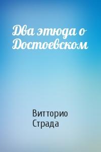 Два этюда о Достоевском