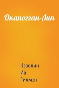 Кэролин Ив Гилмэн - Оканогган-Лип