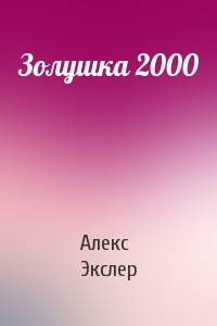 Алекс Экслер - Золушка 2000