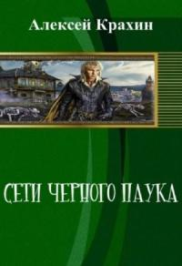 Алексей Крахин - Сети чёрного паука (СИ)